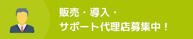 販売・導入・サポート代理店募集中!