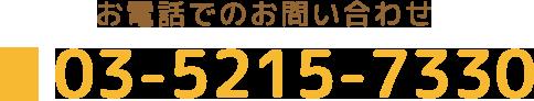 03-5215-7330