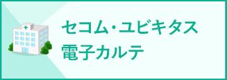 セコム・ユビキタス電子カルテ